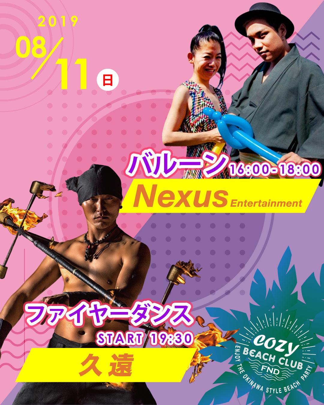 8月11日 バルーン&ファイヤーダンス