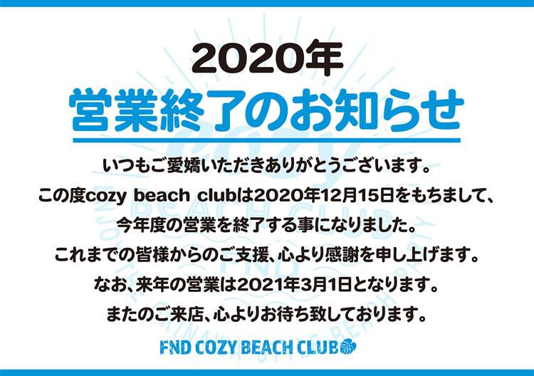 2020年 営業終了のお知らせ|コージービーチクラブcozy beach club