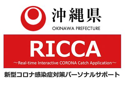 コージービーチクラブcozy beach clubはRICCA 沖縄県-新型コロナ対策パーソナルサポートの登録事業者です